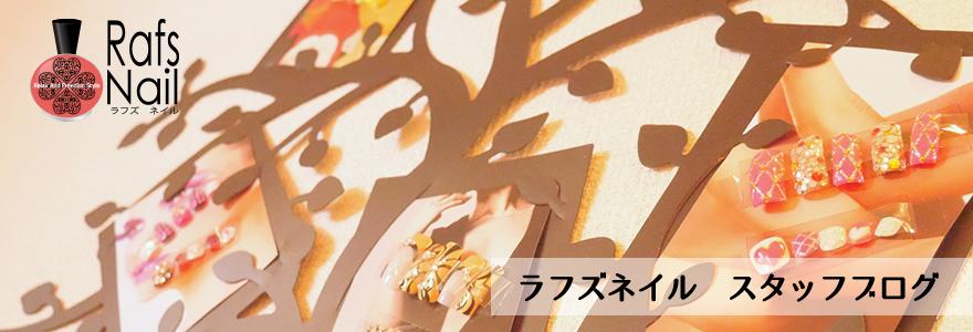 ラフズネイル・スタッフブログ